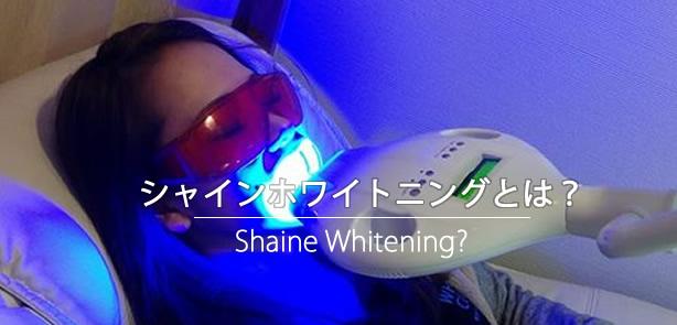シャインホワイトニングとは